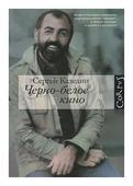 """Каледин С. """"Черно-белое кино"""""""