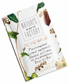 Nature's Own Factory Шоколад Nature s Own Factory гречишный белый