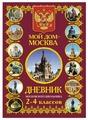 Абрис Олма Дневник московского школьника Мой дом-Москва 181911
