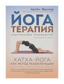 """Фролов Артем Владимирович """"Йогатерапия. Хатха-йога как метод реабилитации. Практическое руководство"""""""