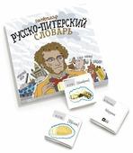 Шоколад ShokoBox Русско-Питерский словарь, молочный порционный