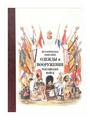 Историческое описание одежды и вооружения российских войск. Том 14