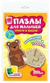 Набор пазлов Фантазёр Мишка и Ежик (349002)