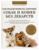 """Питкерн С. """"Как поддерживать здоровье собак и кошек без лекарств"""""""