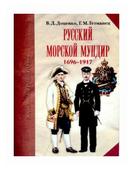 """Доценко Виталий Дмитриевич """"Русский морской мундир. 1696-1917 годы"""""""