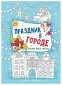 Феникс Раскраска-плакат Праздник в городе