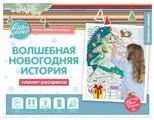 CLEVER Раскраска-плакат. Волшебная Новогодняя история (формат А1)