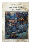 """Мамлеев Юрий Витальевич """"Московский гамбит"""""""
