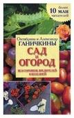 """Ганичкин Александр В. """"Сад и огород без сорняков, вредителей и болезней"""""""