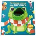 ND Play Книжка-игрушка. Расскажи сказку. Про лягушку