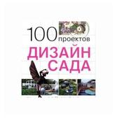 """Экономов С. """"100 проектов. Дизайн сада"""""""