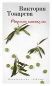 "Токарева Виктория Самойловна ""Римские каникулы"""