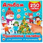 АСТ Альбом Праздничные наклейки для девчонок и мальчишек, 250 шт