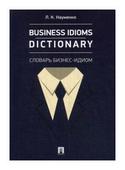 "Науменко Лариса Клементьевна ""Business Idioms Dictionary. Словарь бизнес-идиом"""