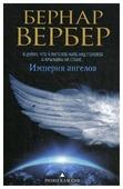 """Вербер Б. """"Империя ангелов"""""""