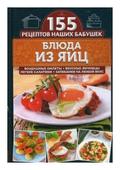 """Семенова Светлана Владимировна """"Блюда из яиц. Воздушные омлеты, вкусные яичницы, легкие салатики, запеканки на любой вкус"""""""
