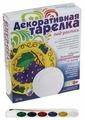 LORI Декоративная тарелка - Виноград (Т-002)