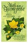"""Нестерова Наталья """"Школа для толстушек"""""""