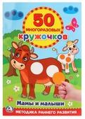 """Книга с наклейками """"50 многоразовых кружочков. Мамы и малыши."""""""