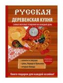 """Солдатова М.А. """"Русская деревенская кухня"""""""