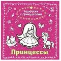 ЭКСМО Раскраска. Принцессы