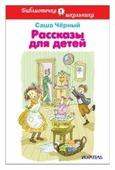 """Черный Саша """"Рассказы для детей"""""""