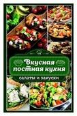"""Попович Н. """"Вкусная постная кухня. Салаты и закуски"""""""