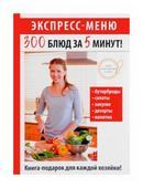 """Якубовская К.С. """"Экспресс-меню. 300 блюд за 5 минут!"""""""