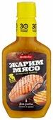Маринад Костровок Для рыбы Лимон и травы, 300 г