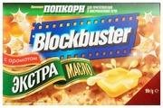 Попкорн Blockbuster Экстра масло в зернах, 99 г