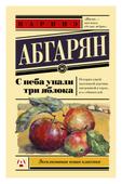 "Абгарян Н. ""С неба упали три яблока"""