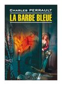 """Перро Шарль """"Синяя борода. Книга для чтения на французском языке"""""""