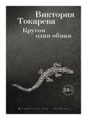 "Токарева В. ""Кругом один обман"""