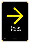 """Пелевин Виктор Олегович """"Повести, эссе и психические атаки"""""""