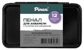 Пенал для акварели Pinax 12 кювет MB-S