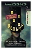 """Коробенков Роман """"Ведьма. Эзотерическая книга, которая переворачивает представление о женщинах!"""""""