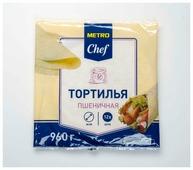 METRO Chef Тортилья пшеничная