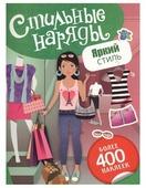 """Книжка с наклейками """"Стильные наряды. Яркий стиль"""""""