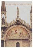 Набор открыток Белый город Базилика Сан Марко, 16 шт.