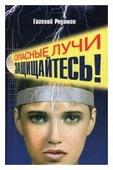 """Родимин Евгений Михайлович """"Опасные лучи. Защищайтесь!"""""""