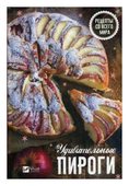 """Тарасова Надежда Павловна """"Удивительные пироги. Рецепты со всего мира"""""""