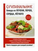 """Лагутина Т.В. """"Оригинальные блюда из печени, почек, сердца, легкого"""""""