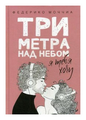 "Моччиа Федерико ""Три метра над небом. Книга 2: Я тебя хочу"""