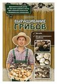"""Богданова Нина Евгеньевна """"Выращивание грибов"""""""