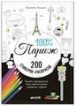 CLEVER 200 стикеров-раскрасок. 100% Париж.