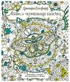 Махаон Раскраска Айви и чернильная бабочка. Волшебная история для рисования и мечты