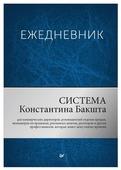 Ежедневник Издательский Дом ПИТЕР Система Константина Бакшта недатированный, А5, 200 листов