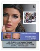 """Картелишев А.В. """"Контурная инъекционная пластика мягких тканей лица. Система оптимизации"""""""