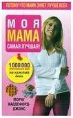 """Каддефорд-Джонс М. """"Моя мама самая лучшая! 1000000 оригинальных идей на каждый день"""""""