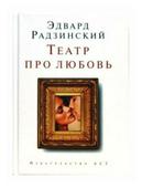 """Радзинский Эдвард Станиславович """"Театр про любовь: пьесы (мини)"""""""